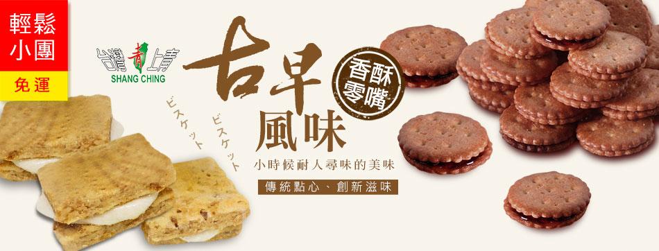 上青麥芽餅-輕鬆小團