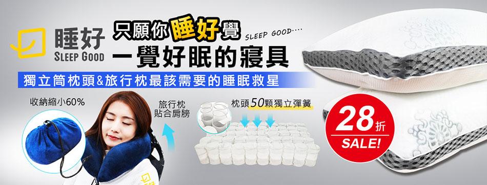 睡好生活寢具