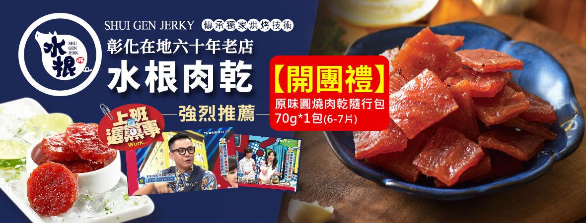 水根肉乾-百貨熱銷NO.1