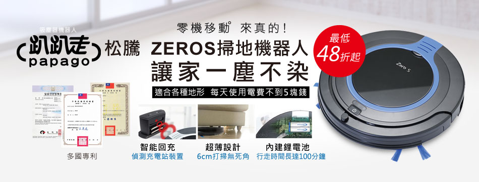 松騰ZEROS掃地機器人