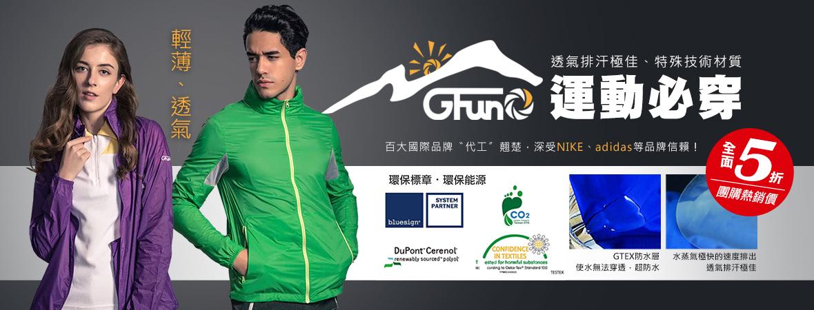 G-FUN機能服飾