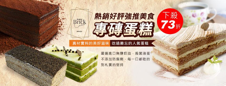 不理客Brick Cake專磚蛋糕系列