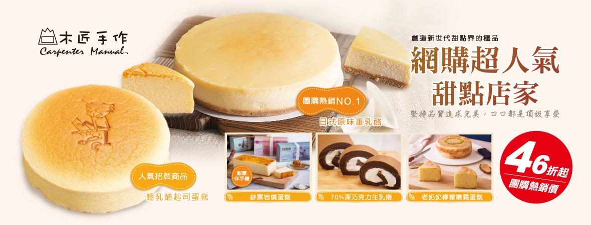 木匠手作烘焙(乳酪蛋糕系列)