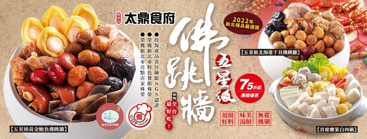 老深坑太鼎食府(麻辣臭豆腐系列)