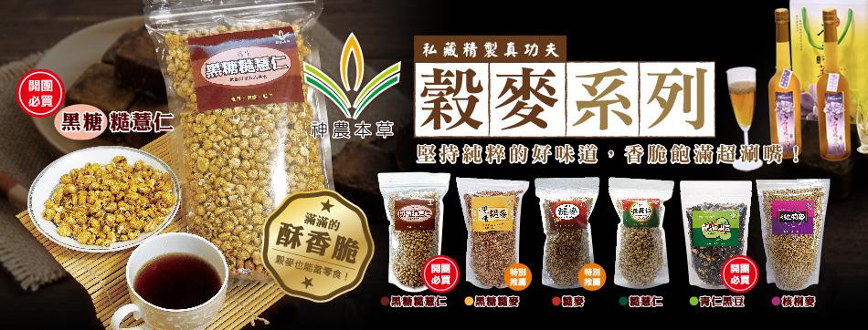 神農本草糙麥