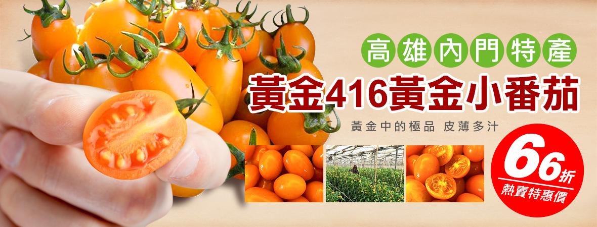 艾果高雄內門特產黃金416黃金小番茄