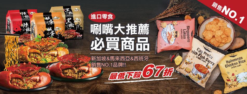 馬來西亞飛薯太陽叔叔進口商品