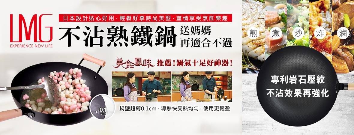 【LMG】專利岩紋長野不沾熟鐵鍋母親節優惠活動