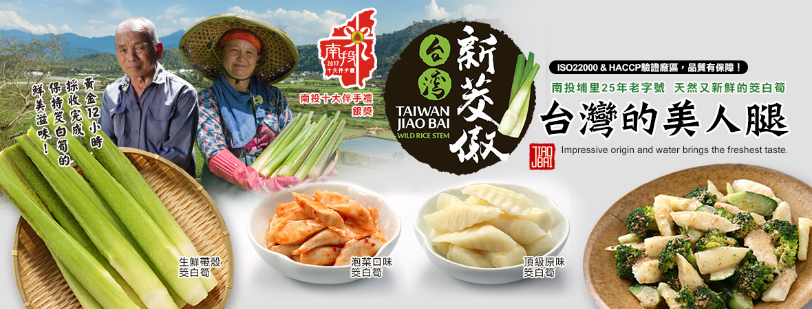 台灣新茭傲筊白筍