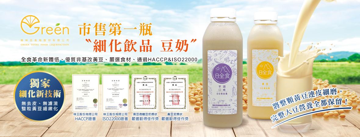 日全食細化豆奶~保留完整大豆營養