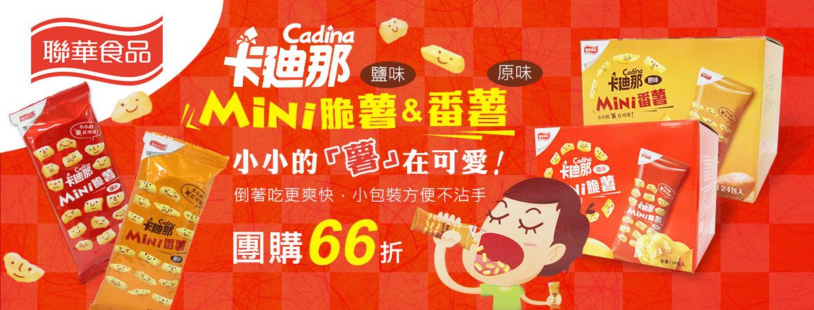 卡迪那mini脆薯、mini番薯,限時搶購只到8月2號喔~