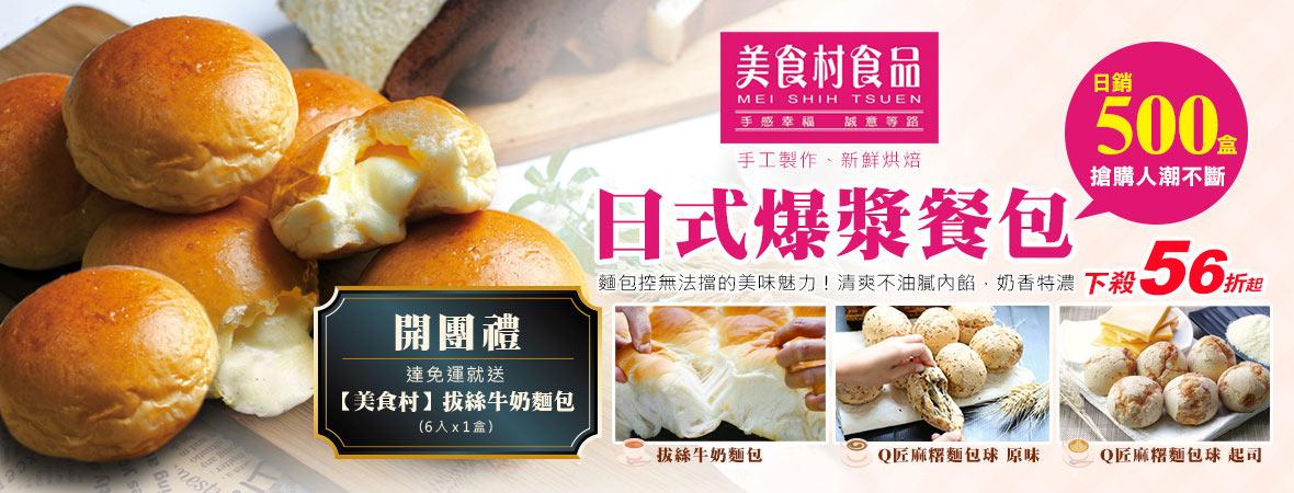 【彰化美食村】日式爆漿餐包、香噴拔絲麵包