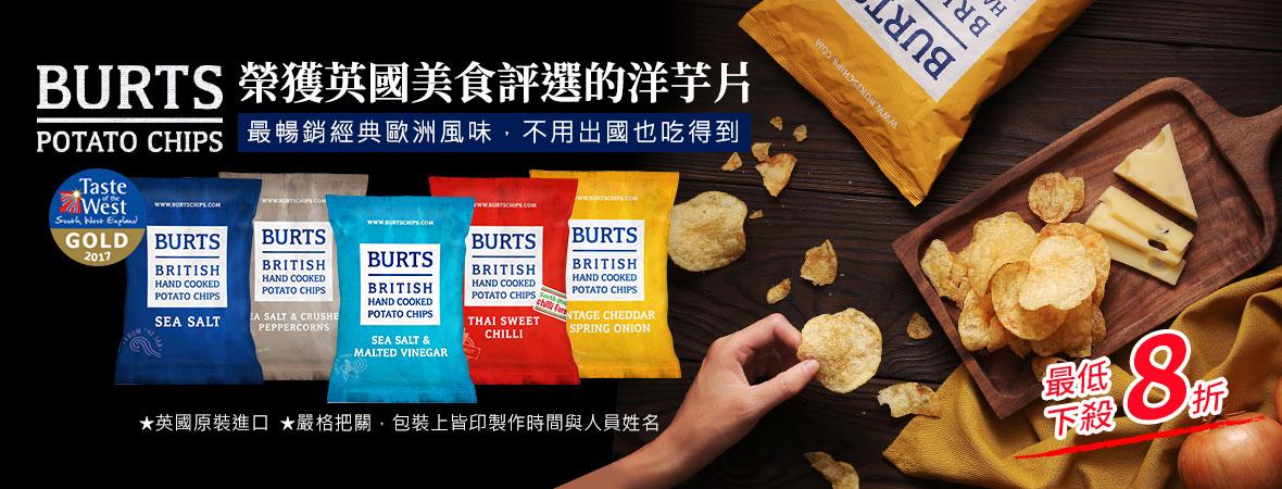 BURTS波滋洋芋片