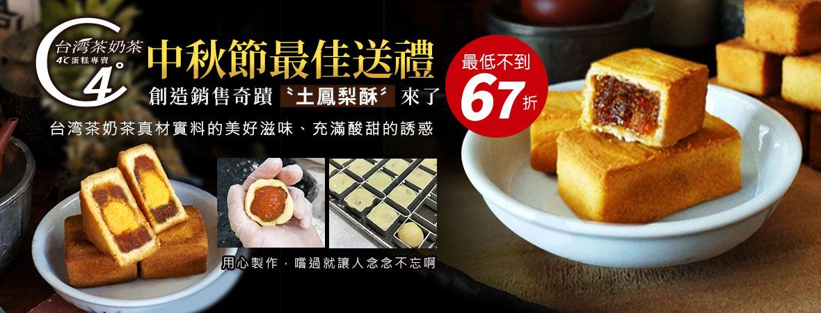 創造銷售奇蹟的台湾茶奶茶〝土鳳梨酥〞中秋特惠