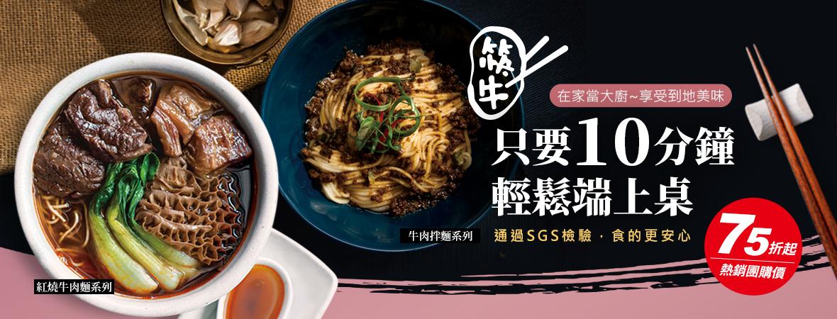 老鍋米粉、筷煮牛肉麵系列,輕鬆端上桌!!