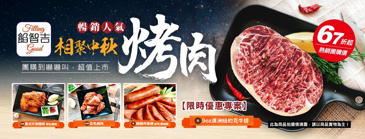 餡智吉中秋烤肉多樣肉品任你選