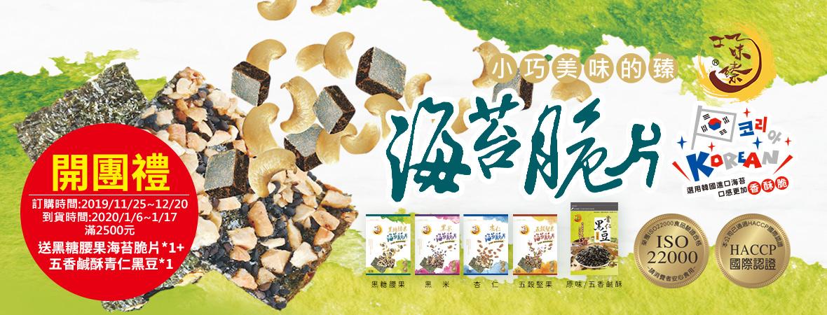 巧味臻海苔杏仁脆片