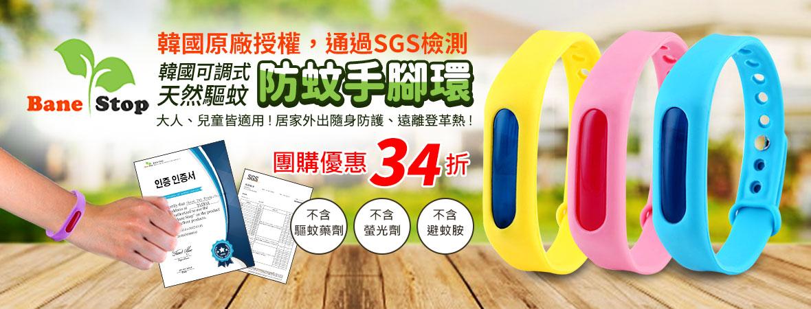 韓國BaneStop可調式天然驅蚊防蚊手腳環