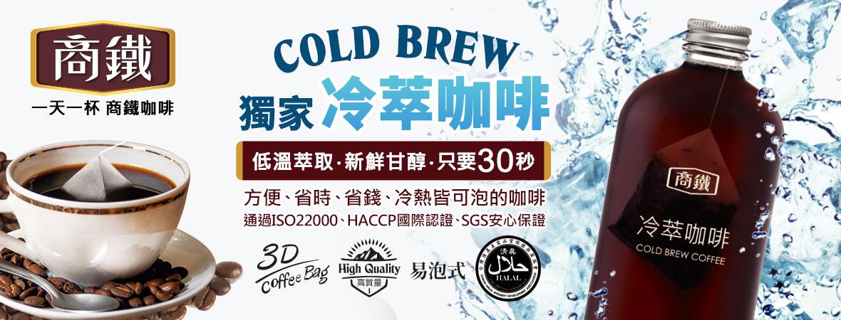 商鐵咖啡獨家冷萃咖啡組