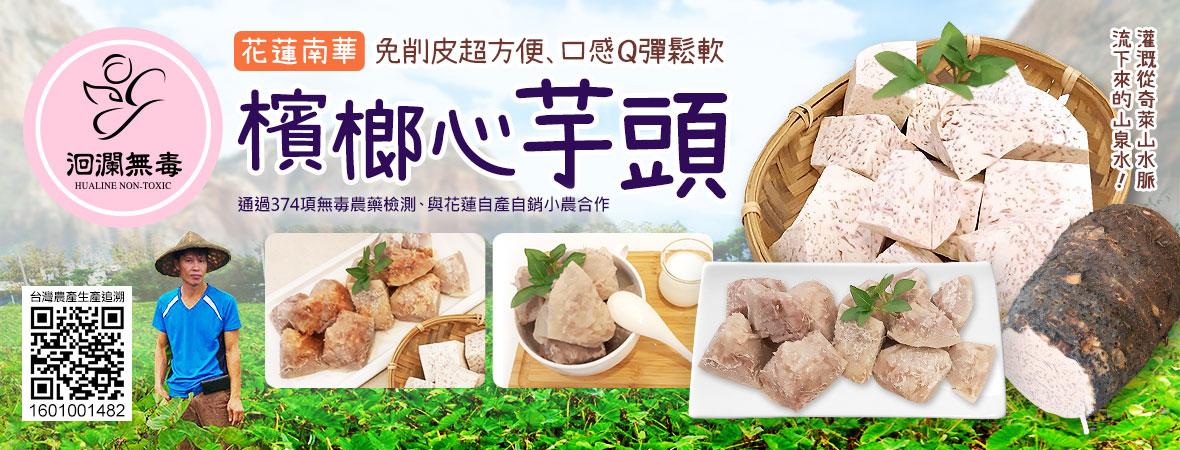洄瀾無毒(無農藥)花蓮南華檳榔心芋頭~季節限定