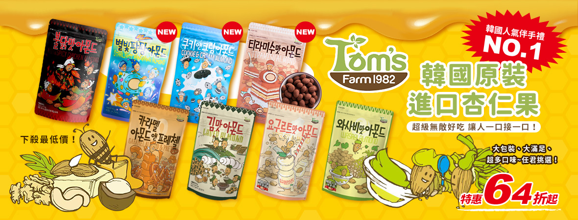 級無敵好吃的韓國Toms杏仁果
