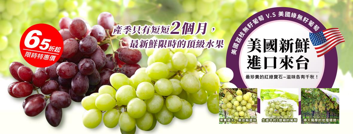 美國新鮮進口雙色葡萄