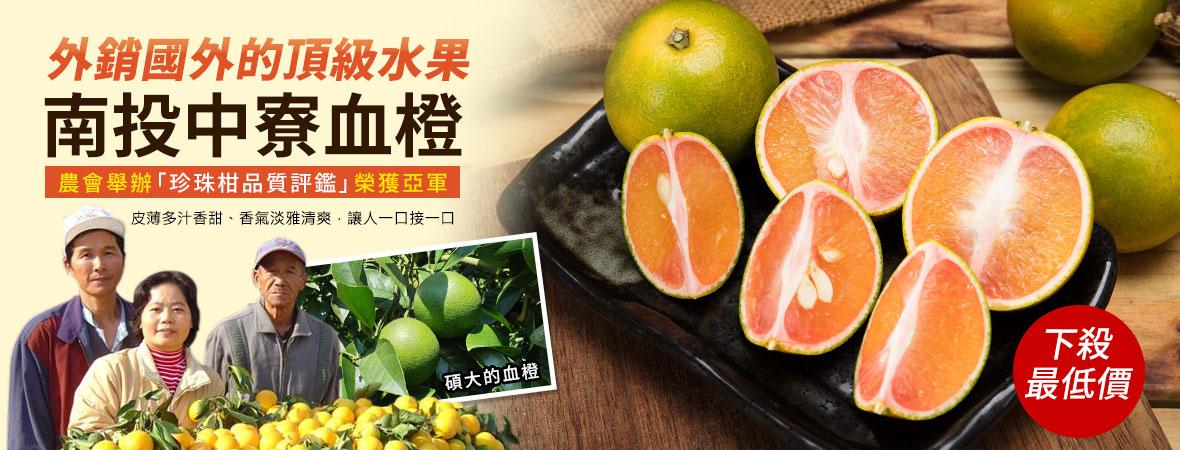 南投中寮血橙