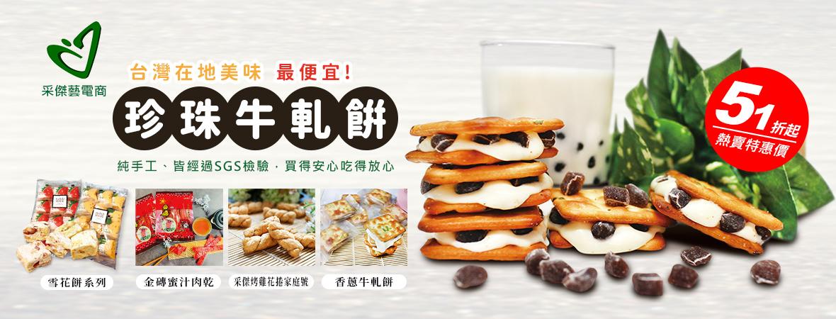 采傑藝雪花餅
