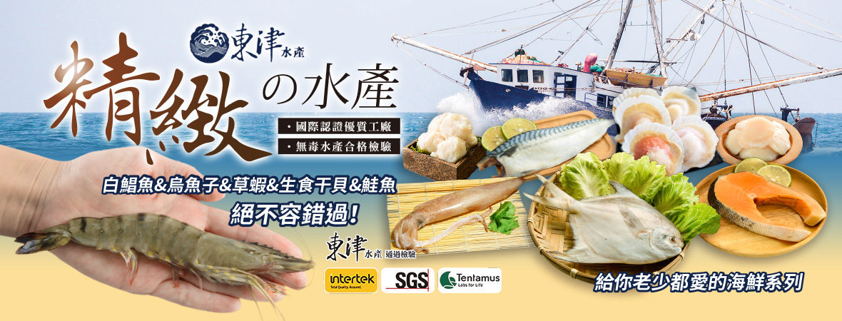 東津水產海鮮