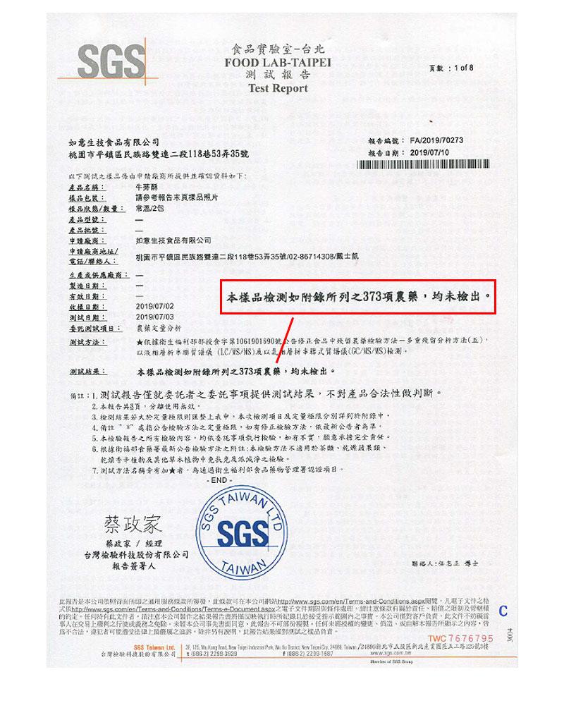 SGS檢驗373項農藥未驗出