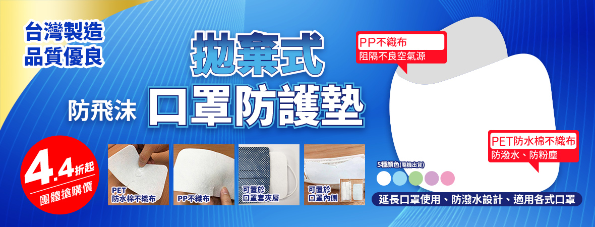 拋棄式防飛沫口罩防護墊