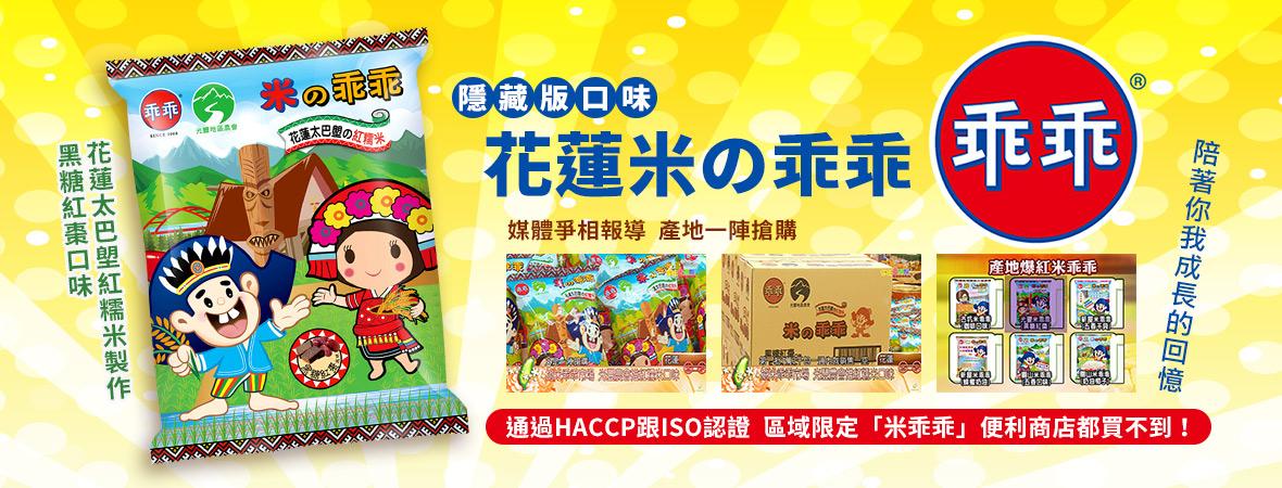 花蓮米の乖乖-花蓮太巴塱紅糯米黑糖紅棗(限定版)