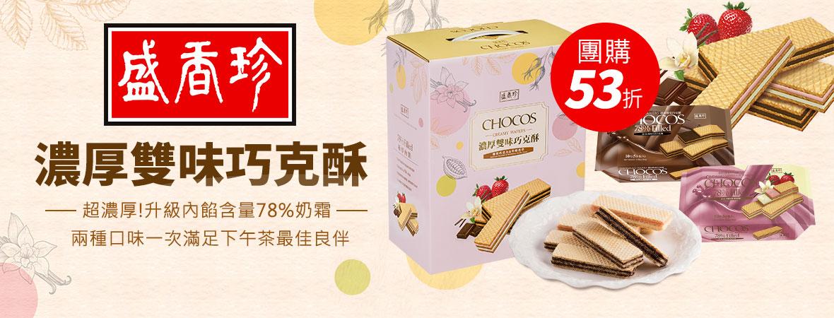 盛香珍濃厚雙味巧克酥禮盒出清