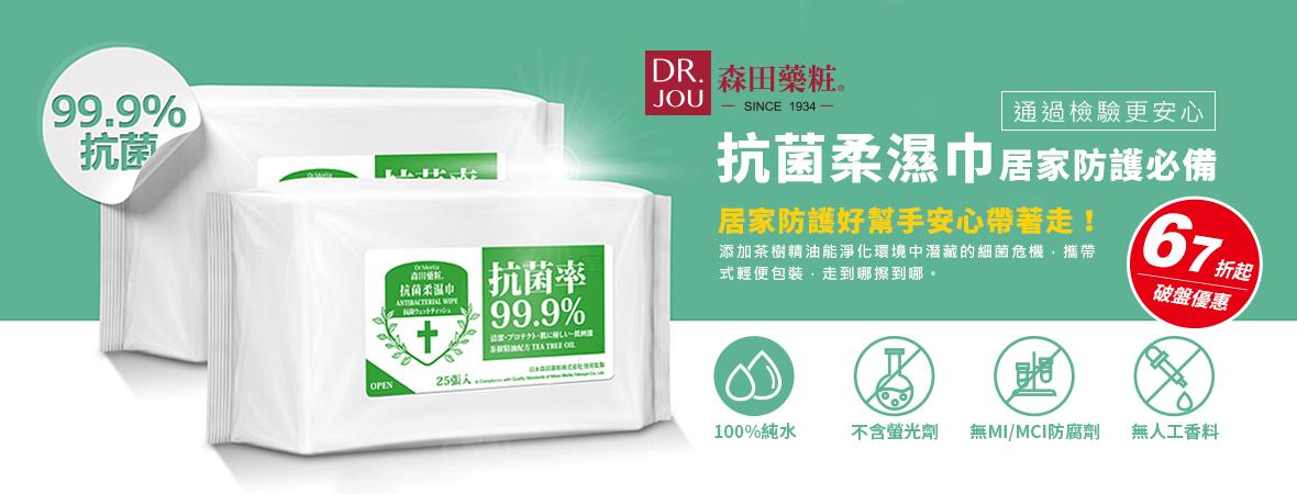 森田抗菌濕紙巾(預購破盤價)