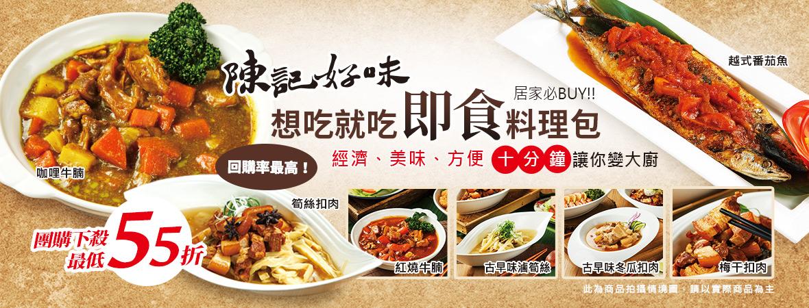 陳記好味想吃就吃即食料理包上菜