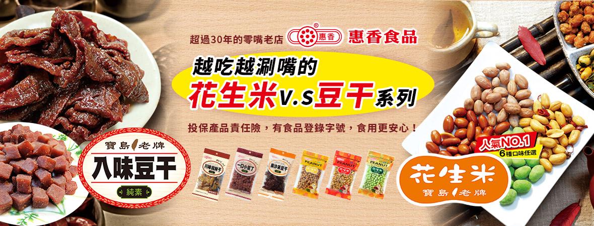 惠香超涮嘴花生米與豆干