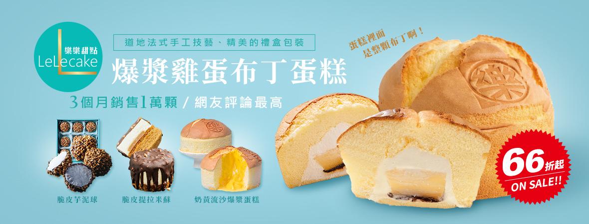 【樂樂甜點】爆漿雞蛋布丁蛋糕