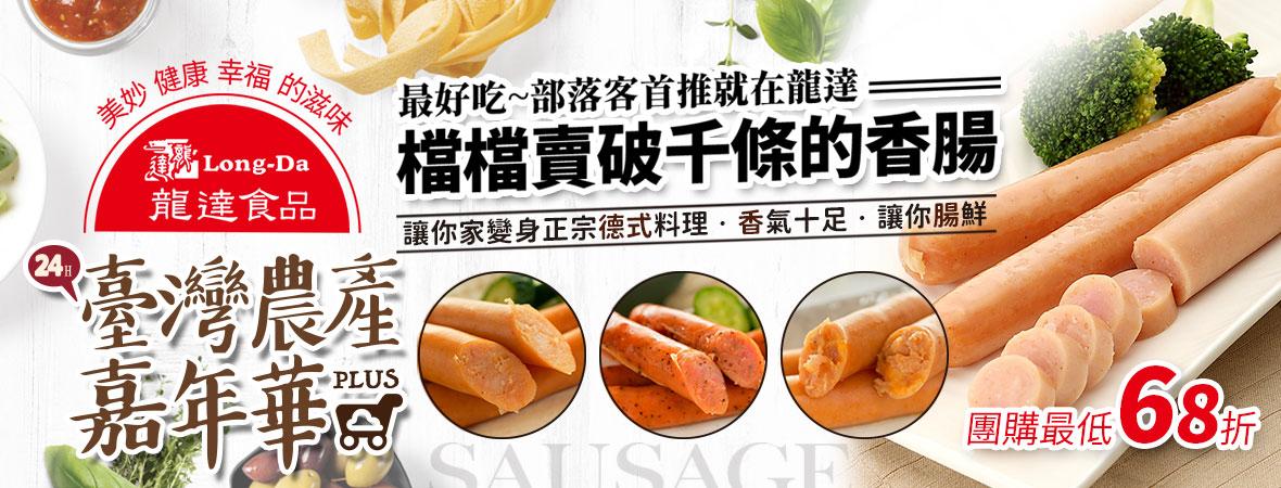 龍達食品德式香腸