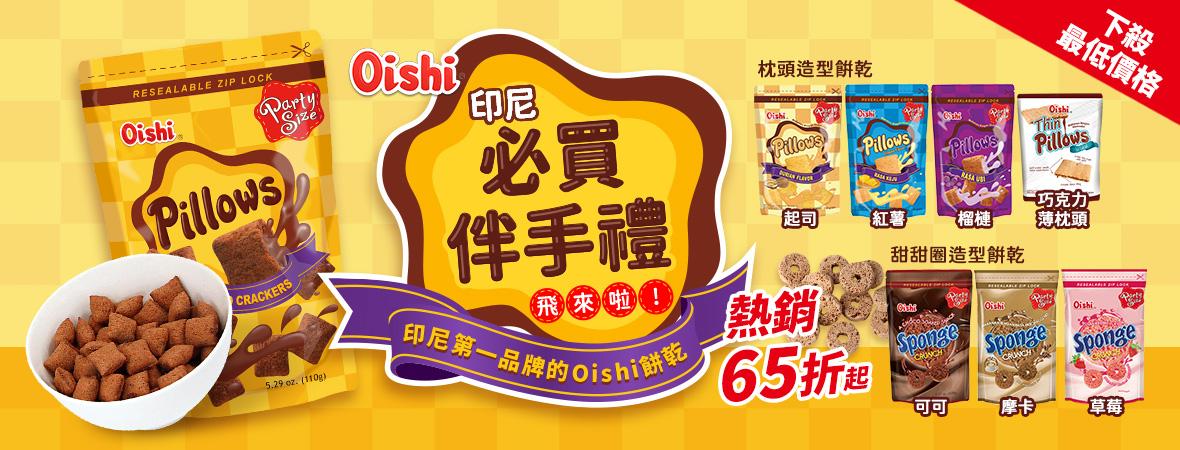 Oishi枕頭餅乾