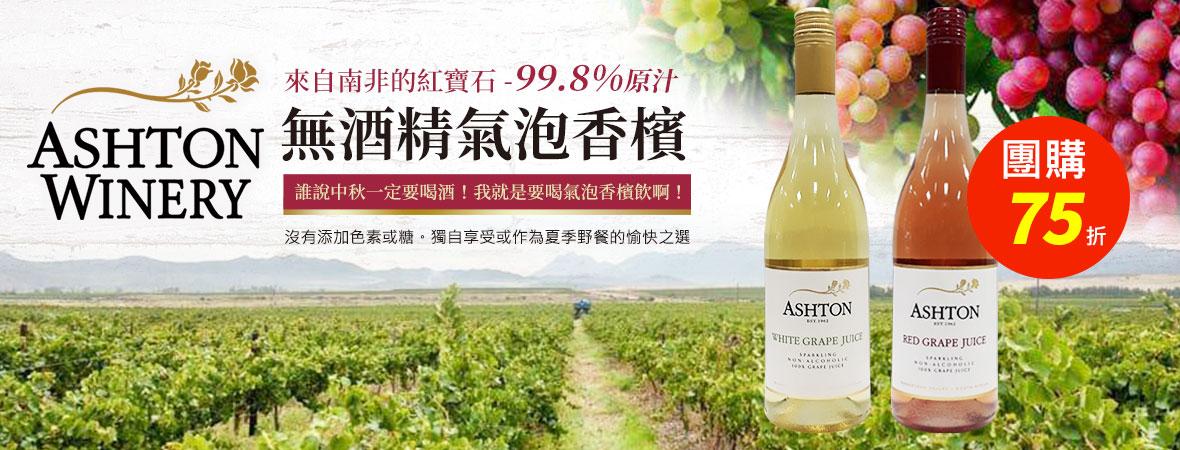 Ashton Winery無酒精汽泡香檳(中秋特惠)