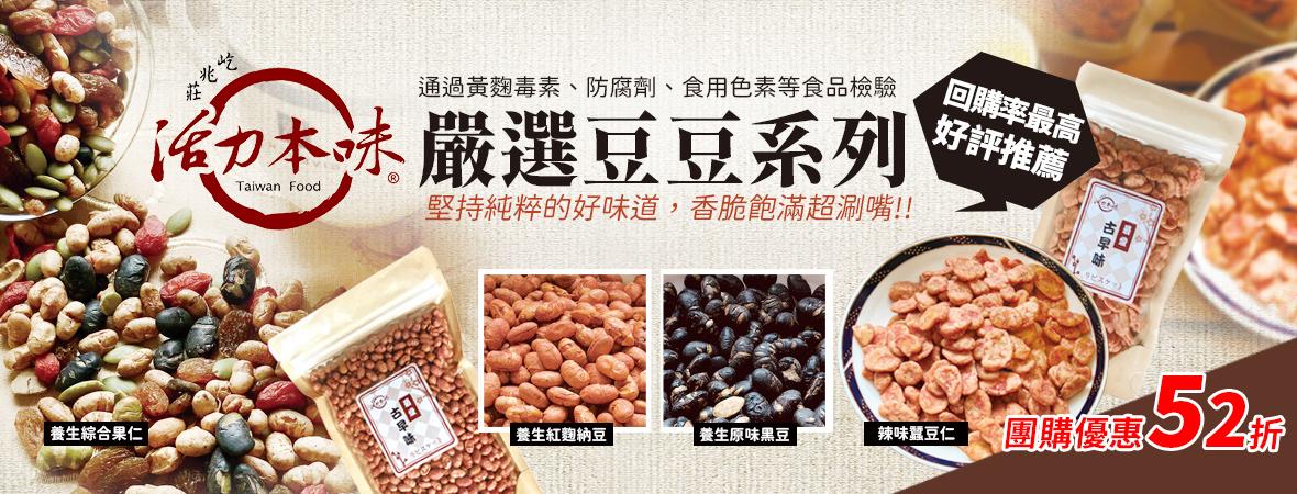 活力本味豆豆系列