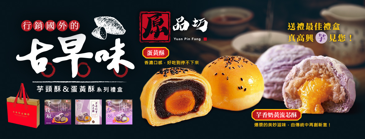 原品坊芋頭酥系列