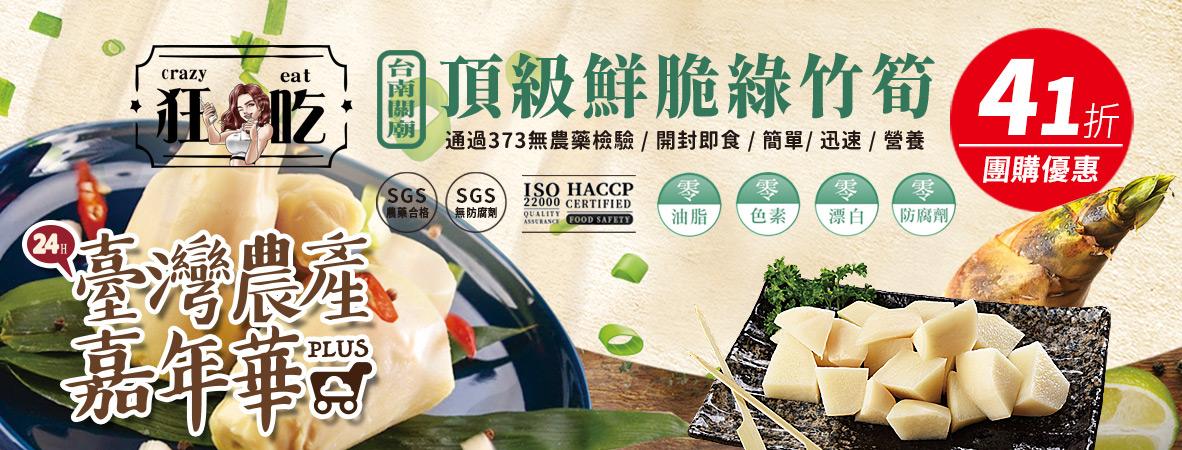 【狂吃crazy eat】台南關廟頂級鮮脆綠竹筍