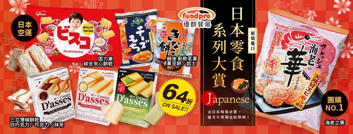 日本越後日本零食