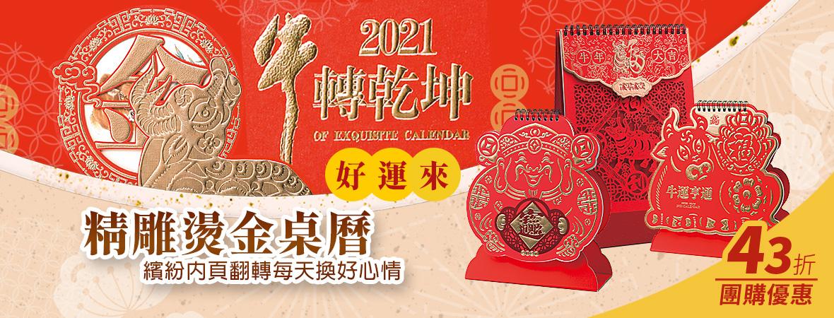 WK2021年精雕燙金桌曆