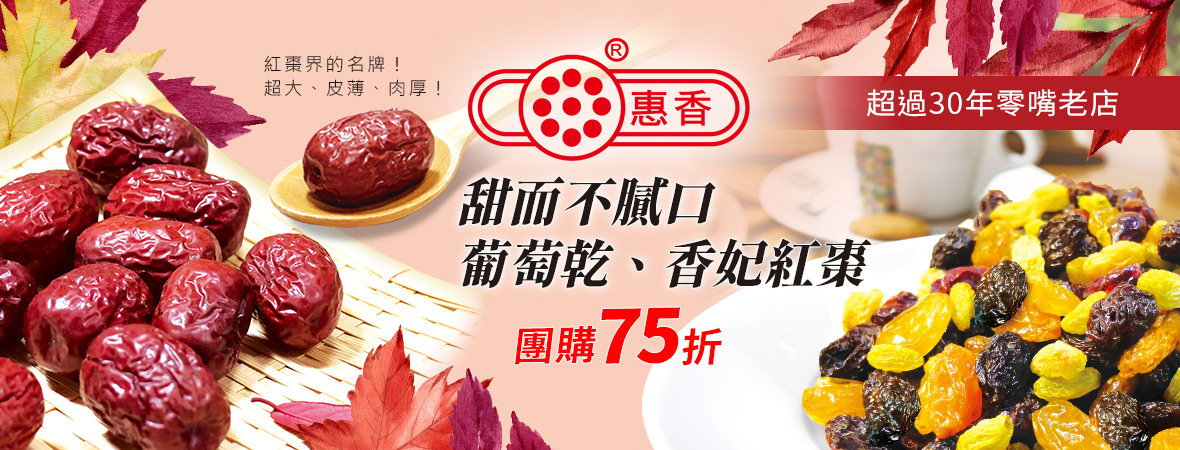 惠香綜合葡萄乾與紅棗系列