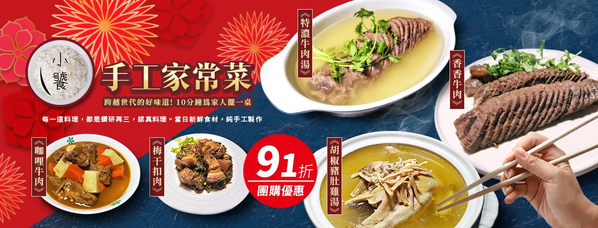 小饕飲食手工家常菜系列