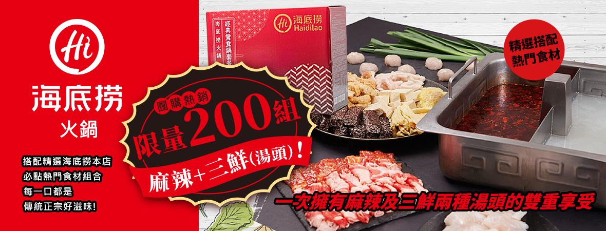海底撈火鍋經典鴛鴦鍋套餐(14件組)(麻辣+三鮮)
