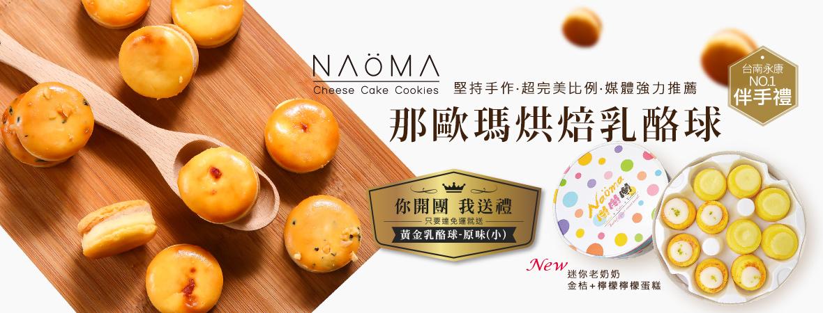 NAOMA那歐瑪烘培乳酪球