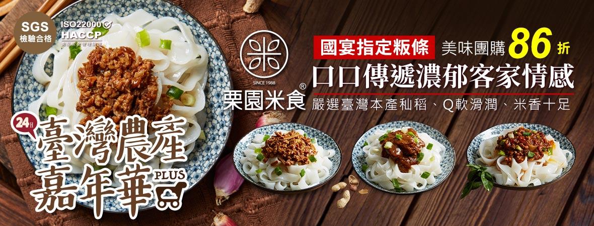 栗園米食麵食